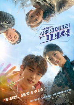 He is Psychometric-tvN-2019-01