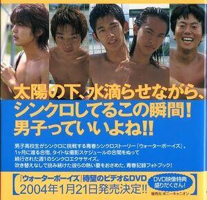 Water Boys 1