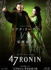 47 Ronin 2013 06