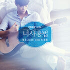Eddy Kim - The Manual Deluxe Edition