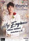 My Engineer-4
