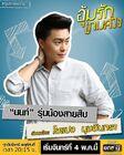 Oum Rak Game Luang-12