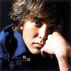 Park Yong Ha - Kibyol Cover