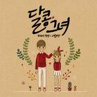 Chan Yeong '달콤그녀 (Sweet Girl)'