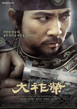 Dae Jo Yeong000
