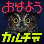 Go!go!vanillas - Ohayou Culture (おはようカルチャー)