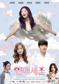 Love Cells 2Naver TV Cast2015