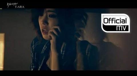 T-ara(티아라) Lovey-Dovey(러비더비) MV(Full ver,)
