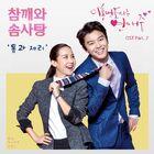 Divorce Lawyer in Love OSTPart2