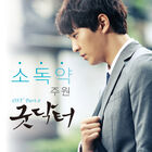 Good Doctor OST Part 6