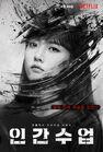 Human Class-Netflix-2020-02