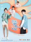 I Cannot Hug You-Sohu TV-201701