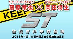 ST Keishichou 300px