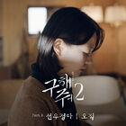 Save Me 2 OST Part 2