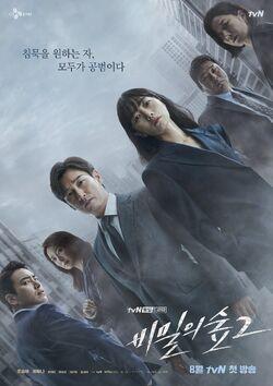 Secret Forest 2-tvN-2020-01