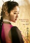 The Joseon ShooterKBS22014-5