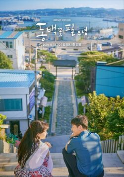 When the Camellia Blooms-KBS2-2019-02