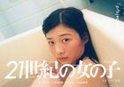 21 Seiki no Onnanoko -4