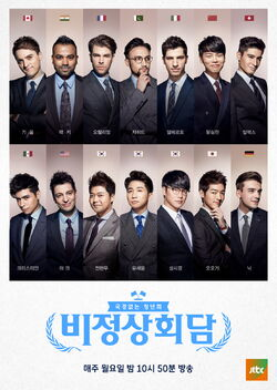 Abnormal Summit 1