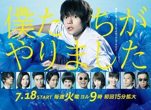Bokutachi ga YarimashitaFujiTVKTV2017