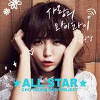 Hong Jin Young - Cho Young Soo All Star