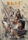Legend of the Ancient Sword-2