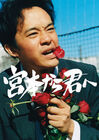 Miyamoto kara Kimi e (película)