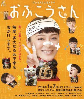 Ofuko-san-p1