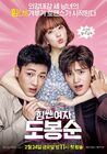 Strong Woman Do Bong Soon-jTBC-2017-05