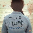 The One & Kim Yeon Ji - The Untold Story
