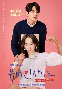 Beauty Inside (jTBC)-2018-02
