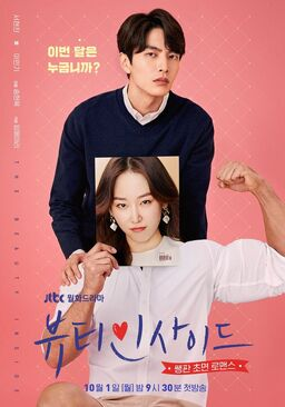 Beauty Inside (jTBC)-2018-02
