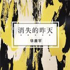 Hua Chen Yu - The Vanished Yesterday-CD