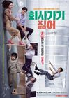 I Hate Going to Work-KBS2-2019-01