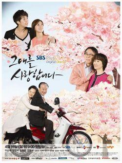 Late Blossom (2012)