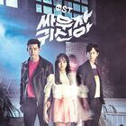 Let's Fight Ghost OST Completo