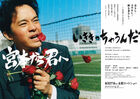 Miyamoto kara Kimi e (película) 2