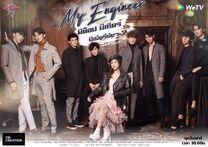 My Engineer-15