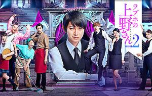 Rabuho no Ueno-san S2-FujiTV-201701