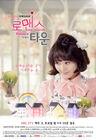 Romance-Town-Korean-Drama-2011 1