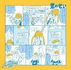 The peggies - Kimi no Sei (君のせい)