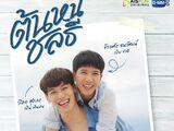 Thonhon Chonlathee