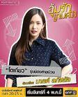 Oum Rak Game Luang-11
