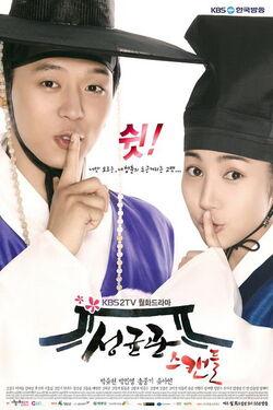 Sungkyunkwan-Scandal-02