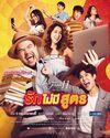 Club Friday The Series Season 11 - Ruk Mai Mee Sood