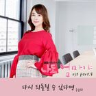 I'm a Mother, Too OST Part 4