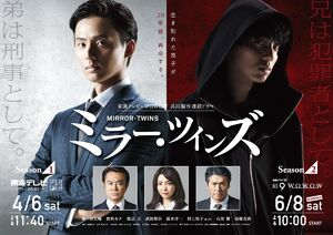 Mirror Twins Fuji-TV2019