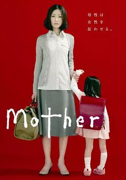 Mother2010