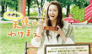 Tenshi no wakemae 2010 nhk