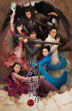 Xian Jian Qi Xia Zhuan S3-JXTV-200901